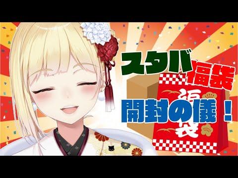 スタバ福袋、開封の儀!【にじさんじ/鈴谷アキ】