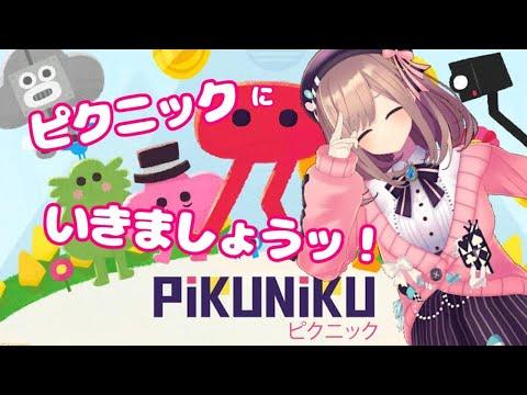 【Pikuniku】みんなでピクニックに行こうッ!【鈴原るる/にじさんじ】