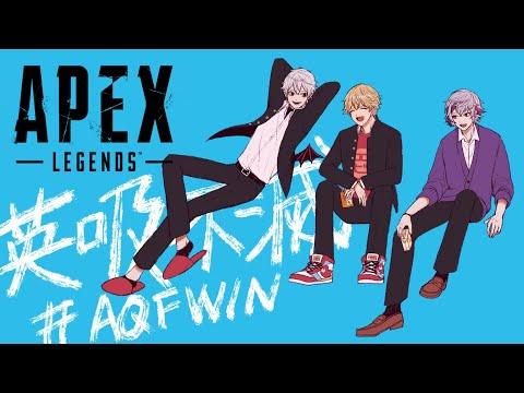 【APEX】英 吸 不 滅【にじさんじ】