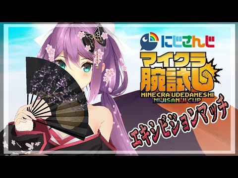 【minecraft】マイクラ腕試し ~エキシビジョンマッチ~ 【にじさんじ/桜凛月】