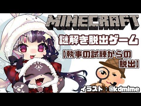 【謎解き minecraft 】シリーズ1-1:執事の試練からの脱出【夜見れな/にじさんじ】