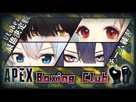 【Apex legends】ボクシング部初カスタム前チーム練!!!【長尾景/にじさんじ】