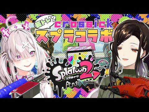 【スプラトゥーン2】筋トレするぞぉ♡【#Crossick/白雪 巴/にじさんじ】