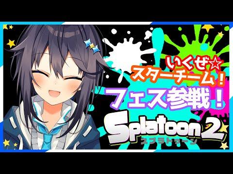 【スプラ2】いくぜ☆スターチーム!【にじさんじ/空星きらめ】