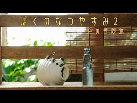【ぼくのなつやすみ2】  夏の終わり。【にじさんじ/加賀美ハヤト】