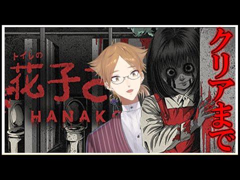 【Hanako   花子さん】夜の小学校で花子さんから生き残る…!【にじさんじ / 伏見ガク】