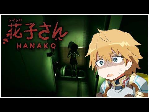 【花子さん】七不思議トイレの卍さん【にじさんじ/エクス・アルビオ】