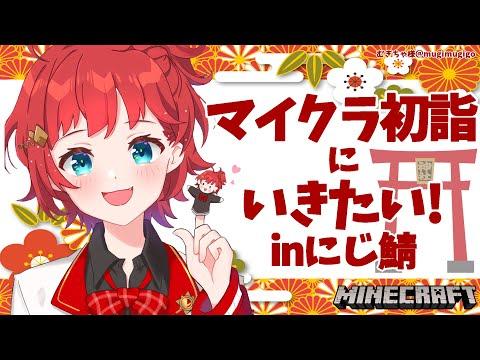 【初心者Minecraft】新年!にじ鯖観光しつつマイクラ初詣がしたいな【にじさんじ/朝日南アカネ】