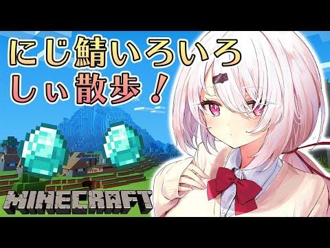 【minecraft】深夜のまったりにじ鯖お散歩(・ω・)ノ【にじさんじ/椎名唯華】