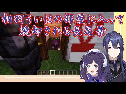 【Minecraft/にじCTC】相羽ういはの部屋に入って焼却される長尾景【けいあい/にじさんじ切り抜き】