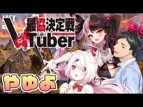 【APEX】第二回 VTuber最協決定戦カスタム3日目#やゆよ【椎名唯華 /にじさんじ】