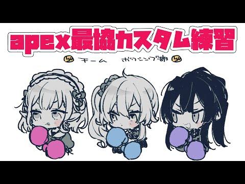 【APEX】1/20最協カスタム!きもちでまけるな【にじさんじ/える】