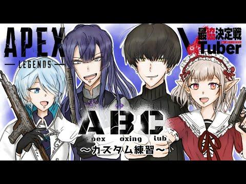 「【Apex legends】カスタム三回目!!【長尾景/にじさんじ】」