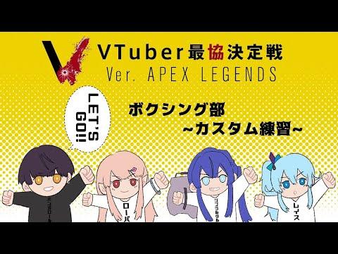 【Apex legends】本番まで残り3日!!【長尾景/にじさんじ】