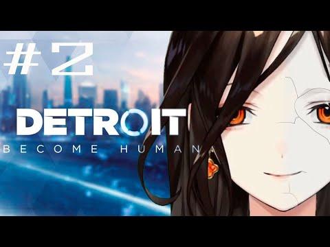 #2【Detroit: Become Human】自分の選択を信じて完全初見プレイ【白雪 巴/にじさんじ】