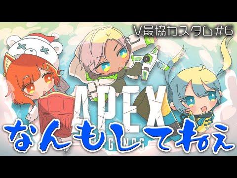 【APEX】V最協カスタム#6【ラトナ・プティ/にじさんじ】
