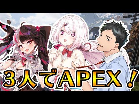 【APEX】3人の新年親睦会☆彡【椎名唯華にじさんじ】