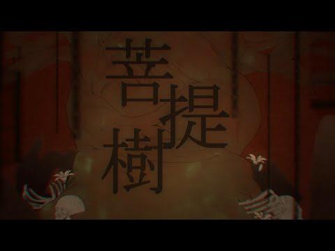 【オリジナルMV】菩提樹/天野月子(天野月) covered by 白雪巴