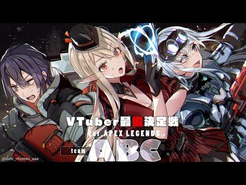 【Apex legends】Vtuber最協決定戦S2本番!!!【長尾景/にじさんじ】
