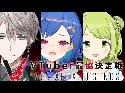 【APEX】Vtuber最協決定戦本番。SFGWIN【森中花咲/にじさんじ所属】