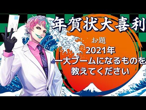 【視聴者参加型】年賀状大喜利2021【にじさんじ/ジョー・力一】