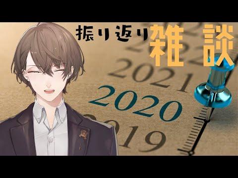 【振り返り雑談】2020年、ありがとうございました!【にじさんじ/加賀美ハヤト】