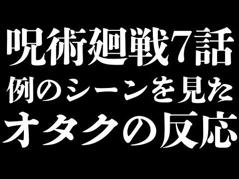 【オタクの反応】呪術廻戦 7話を見た女の末路【西園チグサ/にじさんじ】