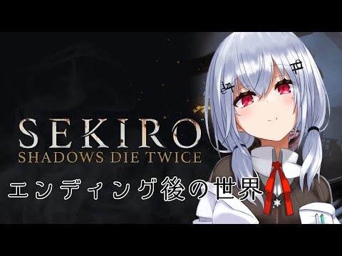 【SEKIRO: SHADOWS DIE TWICE】まだ出会ってないやつ、おるなあ【にじさんじ/葉加瀬冬雪】