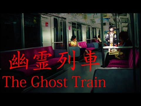 【ホラー】夕方にやるから全然怖くない予定の幽霊列車【早瀬走/にじさんじ】