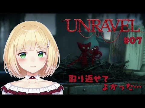 【Unravel】アルバムを埋めよう07 【にじさんじ/鈴谷アキ】