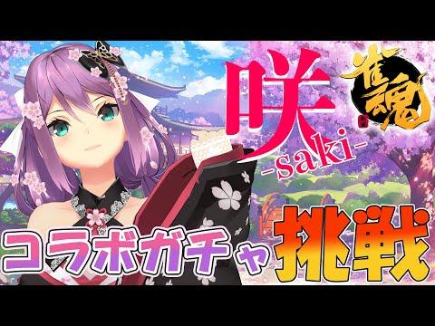 【雀魂】咲 -saki- コラボガチャに挑戦!!【にじさんじ/桜凛月】