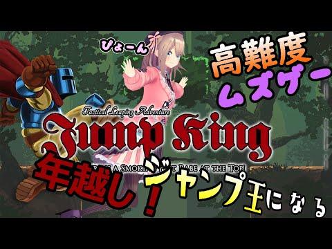 【ジャンプキング】年越しジャンプッッ…!!今年もありがとおおおおおおお!!【鈴原るる/にじさんじ】