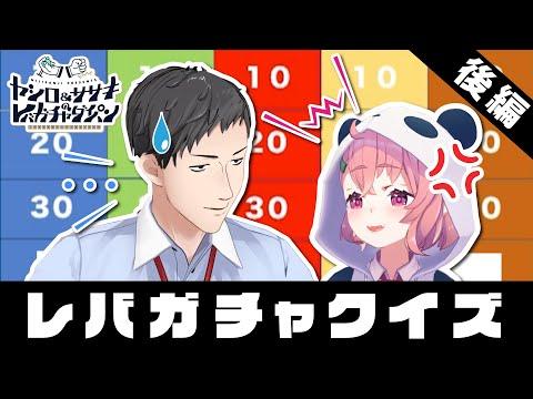 【特別企画】レバガチャクイズバトル!後編【にじさんじ】