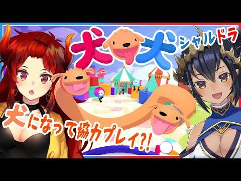 【#シャルドラ】犬になって協力プレイ?!犬犬PHOGS!【にじさんじ/ドーラ】