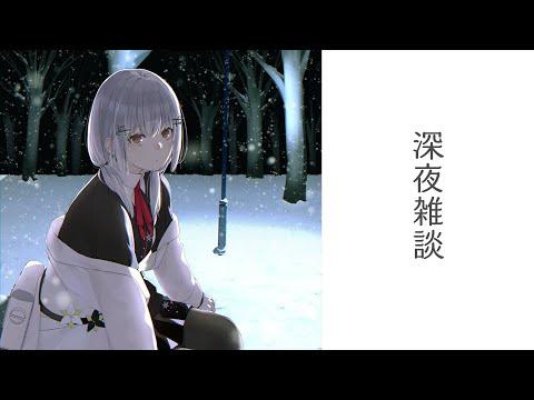 【雑談】寝落ち雑談枠【にじさんじ/葉加瀬冬雪】