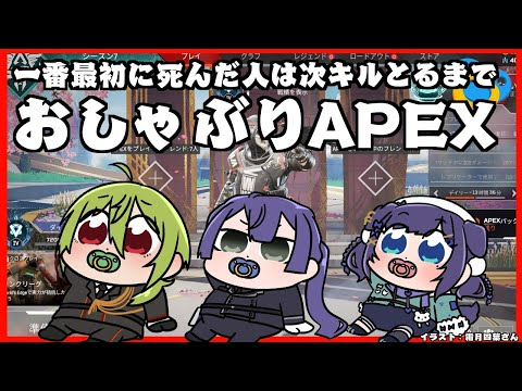 【APEX】おしゃぶりAPEXコラボ【にじさんじ/渋谷ハジメ】