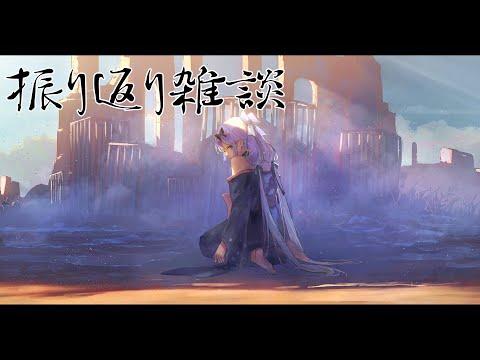 【振り返り雑談】2020年を振り返る【にじさんじ/桜凛月】