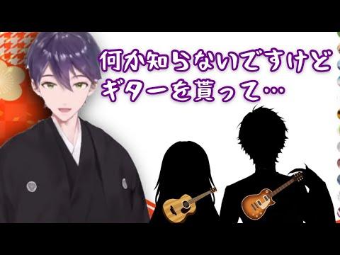 実は意外な人物からギターを貰っていた剣持刀也【にじさんじ/切り抜き】