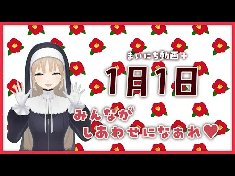 【まいにち動画+】1月1日【にじさんじ/シスター・クレア】