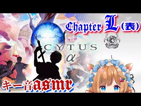 #26【Cytus α】Chapter L(表)、初見HARD演奏(キー音ASMR)【#エリーコニファー/#にじさんじ】