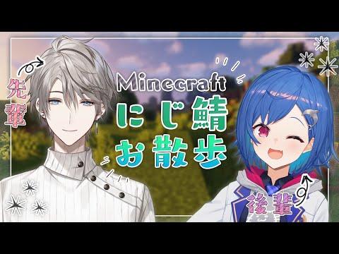 【 Minecraft 】おはるセンパイとにじ鯖観光!🎈【 西園チグサ/甲斐田晴/にじさんじ 】