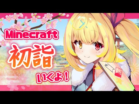 【MInecraft】実はあんまり初詣行ったことないんだよね。I'm going to visit the shrine on a new year!【星川サラ/にじさんじ】