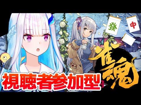 【雀魂/麻雀】視聴者参加型!新春運試しの東風戦!!【リゼ・ヘルエスタ/にじさんじ】