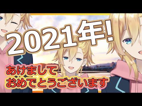 【雑談】新年あけましておめでとうございました【成瀬鳴/にじさんじ】
