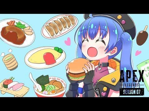 【APEX】今日もおいしいもの食べながら楽しくゲームしたい!【にじさんじ/勇気ちひろ】