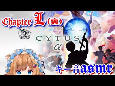 #27【Cytus α】Chapter L(裏)、初見HARD演奏(キー音ASMR)【#エリーコニファー/#にじさんじ】