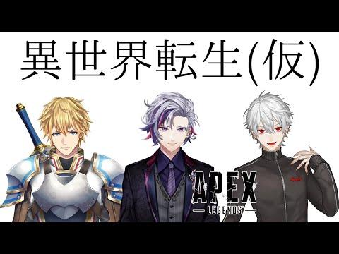 【APEX】異世界転生(仮)武者修行 _ 伝説の始まり編【にじさんじ】