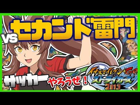 【イナイレGOストライカーズ2013】帰ってきた豪炎寺【にじさんじフミ】