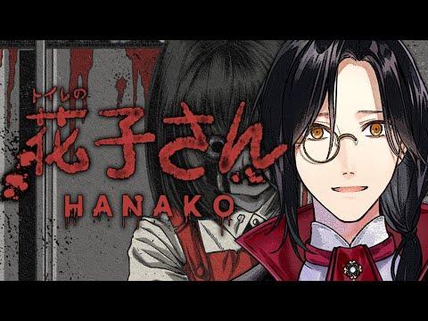 【ホラー実況】怖めの学校徘徊しに行く【Hanako | 花子さん】シェリン/にじさんじ