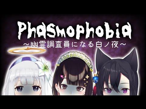 【ホラゲ】Phasmophobiaやります #白ノ夜 【にじさんじ/瀬戸美夜子】